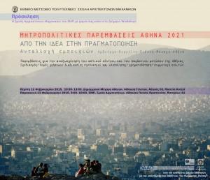 Prosklisi_21_24_200
