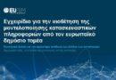 The EU BIM Task Group Booklet in Greek