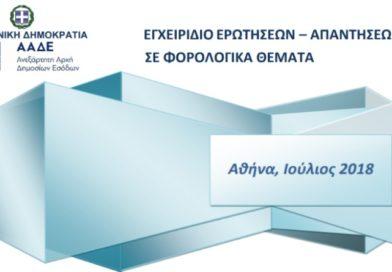 Εγχειρίδιο ερωτήσεων – απαντήσεων σε φορολογικά θέματα (Ιούλιος 2018)