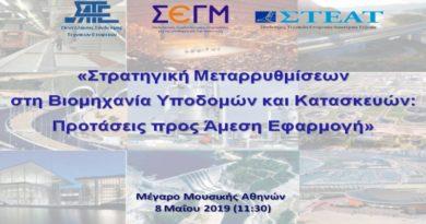 Κοινή Εκδήλωση ΣΕΓΜ, ΣΑΤΕ, ΣΤΕΑΤ – 8 Μαΐου 2019