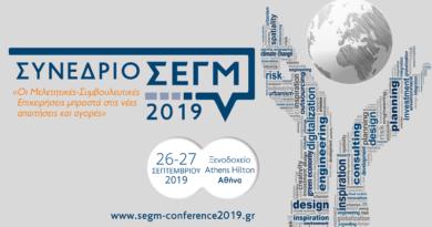 Συνέδριο ΣΕΓΜ 2019, 26 & 27 Σεπτεμβρίου 2019