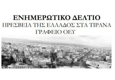 Ενημερωτικό Δελτίο Ιούνιος 2019, Γραφείο ΟΕΥ Τιράνων