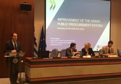 Συνεργασία ΕΑΑΔΗΣΥ με ΟΟΣΑ για τη βελτίωση του συστήματος των δημοσίων συμβάσεων