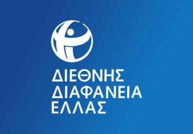 12ο Ετήσιο Συνέδριο Διεθνούς Διαφάνειας Ελλάδος