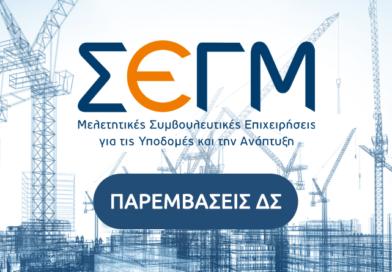 Παρέμβαση ΣΕΓΜ για την ανάκληση διαγωνισμού του Δήμου Σπάτων-Αρτέμιδας