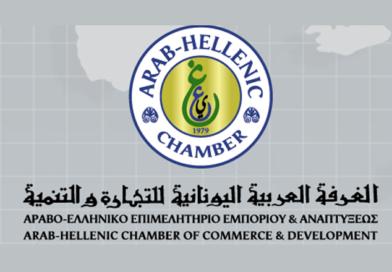 2ο Webinar «Doing Business with the Arab World» (Tunisia – Saudi Arabia – United Arab Emirates)
