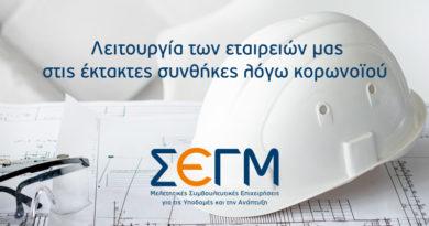 ΣΕΓΜ: Τακτική Ενημέρωση για τη λειτουργία των εταιρειών μας