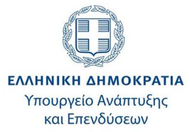 «Συνεισφορά με απόψεις σχετικά με τον εντοπισμό και την άρση των εμποδίων στη λειτουργία της Ενιαίας Αγοράς της ΕΕ»