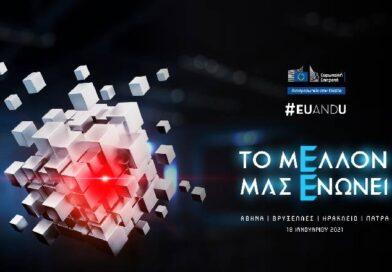 Με επίκεντρο την έρευνα και με τη συμμετοχή του Ι-Sense Group θα πραγματοποιηθεί και φέτος το Συνέδριο 'EUandU' από την αντιπροσωπεία της Ε.Ε