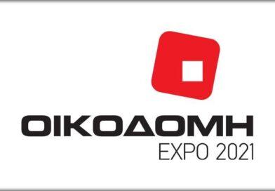 ΟΙΚΟΔΟΜΗ EXPO 2021, 15-17 Οκτωβρίου 2021