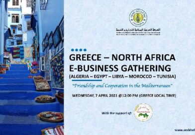 Greece – N. Africa e-Business Gathering – Απολογιστικό Δελτίο Τύπου
