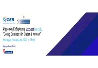 Ψηφιακή Ημερίδα: «Doing Business in Qatar & Kuwait