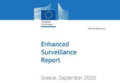 11η Έκθεση Μεταμνημονιακής Εποπτείας της Ε.Ε. για την Ελλάδα